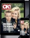 Читать бесплатно журнал hello