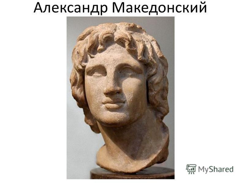 Александр первый македонский