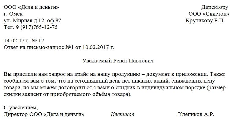 Письмо ответ на коммерческое предложение образец