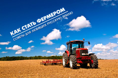 Фермерство с нуля