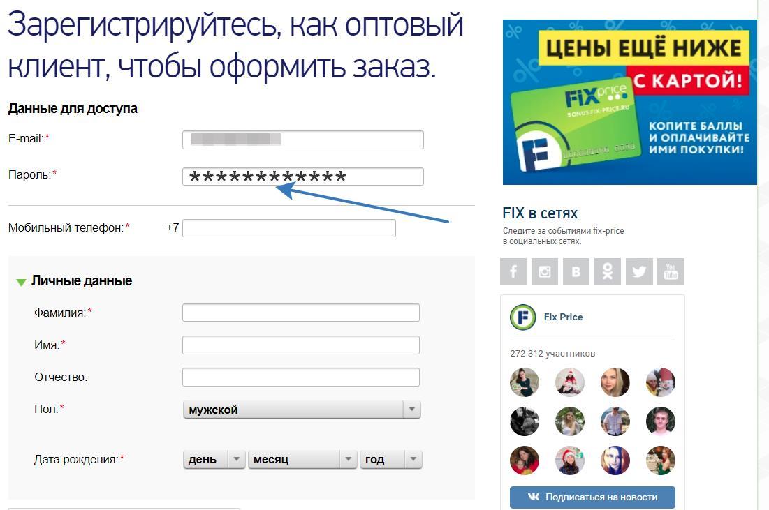 Регистрация оптового клиента на Фикс Прайс