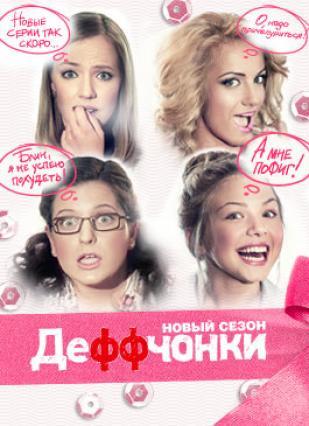 Актеры деффчонки имена