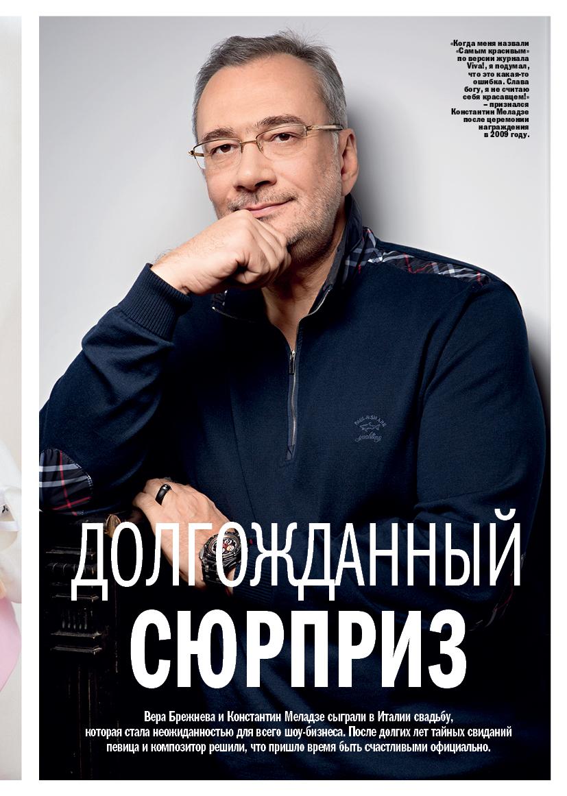 Константином меладзе вере брежневой