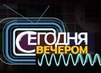 Программа передач пермь 1 канал сегодня