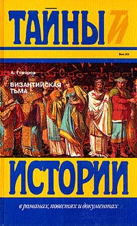 Византийская тьма говоров