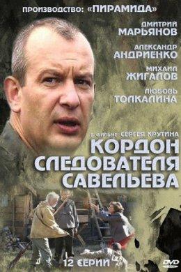 Смотреть онлайн бесплатно жизнь следователя савельева