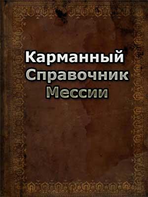 Гадание по книге времени онлайн