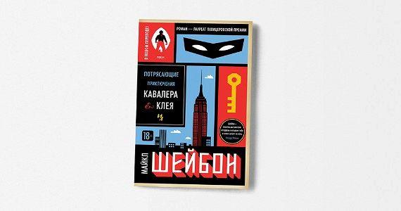 Голем, Гудини, «Гражданин Кейн»: как устроены «Потрясающие приключения Кавалера & Клея»