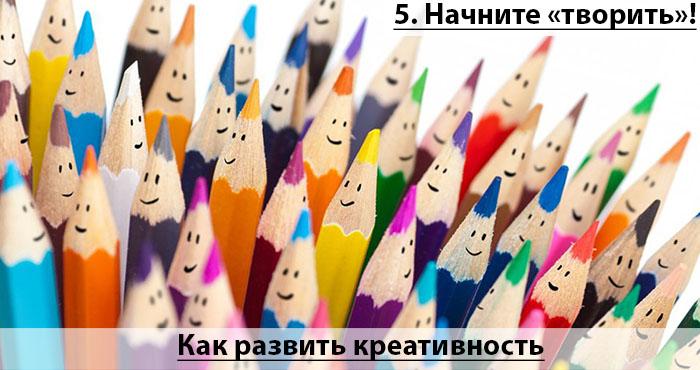 Как развить креативность:Начните «творить»!