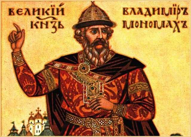 Кто такой ярослав мудрый и владимир мономах