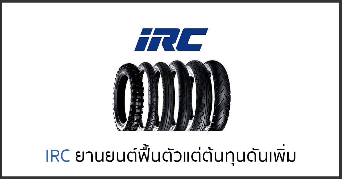 IRC ยานยนต์ฟื้นตัวแต่ต้นทุนดันเพิ่ม
