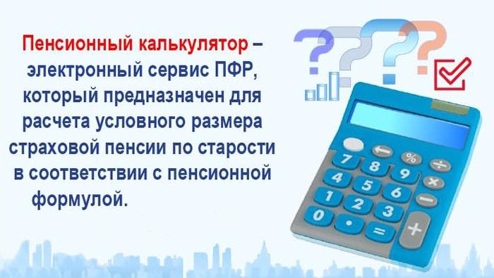 Как посчитать свою пенсию калькулятор