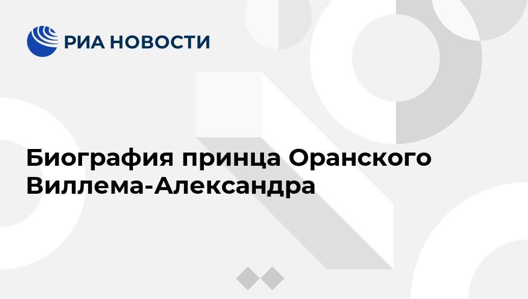 Александра оранская биография
