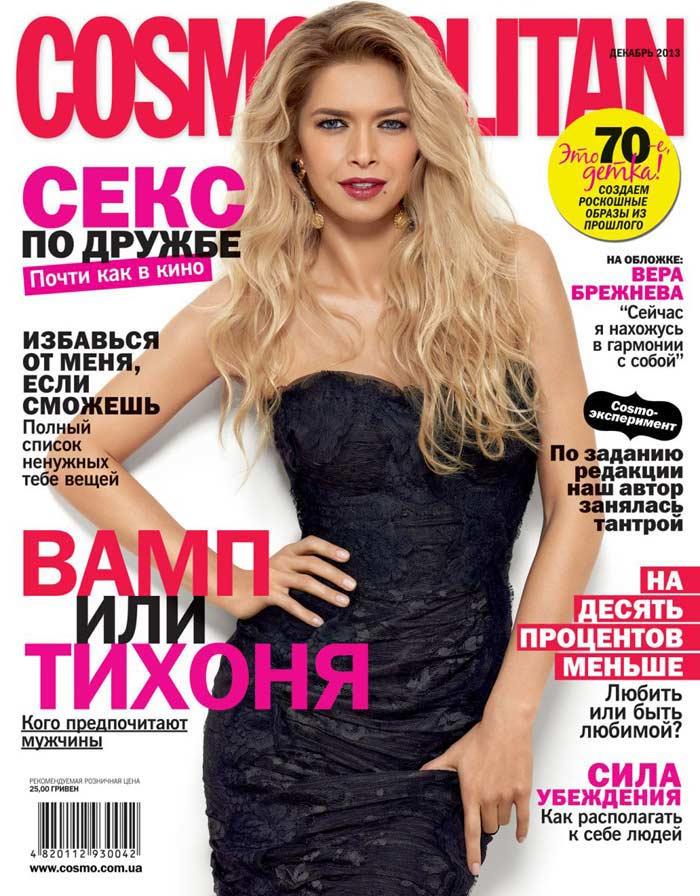 Топ 10 Женских журналов. «Cosmopolitan»