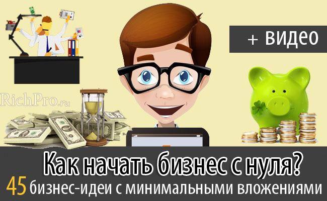 Бизнес идеи для малого бизнеса с нуля