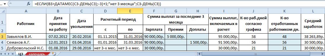 Калькулятор средний заработок
