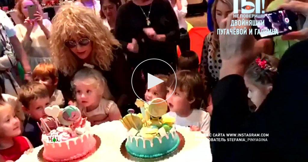 Дети пугачевой на дне рождения