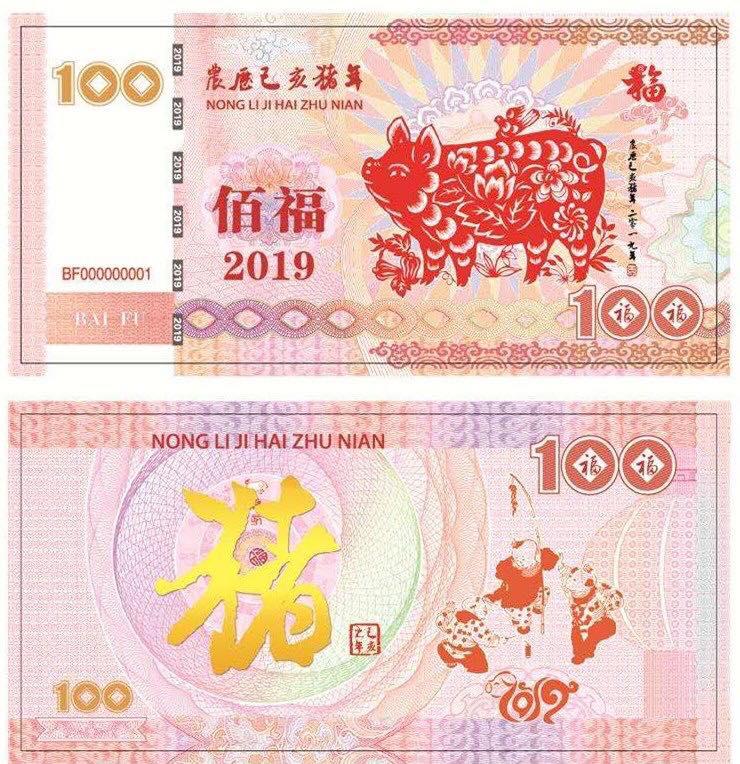 100 Patacas Macau phát hành năm Kỷ Hợi, hình con heo