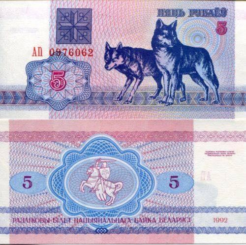 Tiền con con chó Belarus 5 Rúp (Ruble)