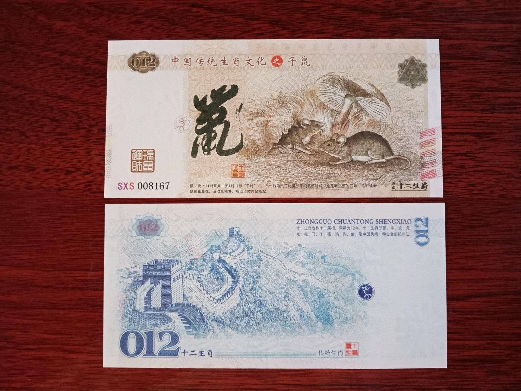 Tiền hình con chuột - tiền lưu niệm Trung Quốc