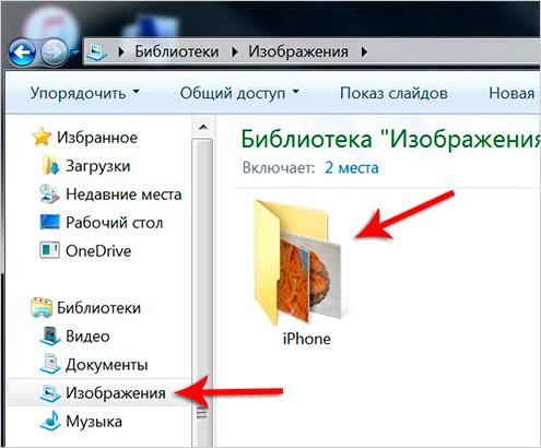 Изображения, раздел Компьютер