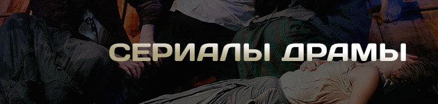 Русские сериалы драма список лучших