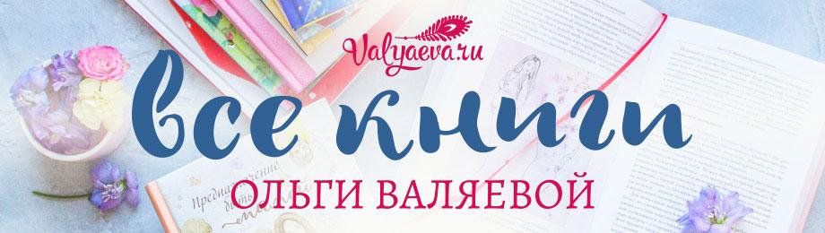 Все Книги Ольги Валяевой