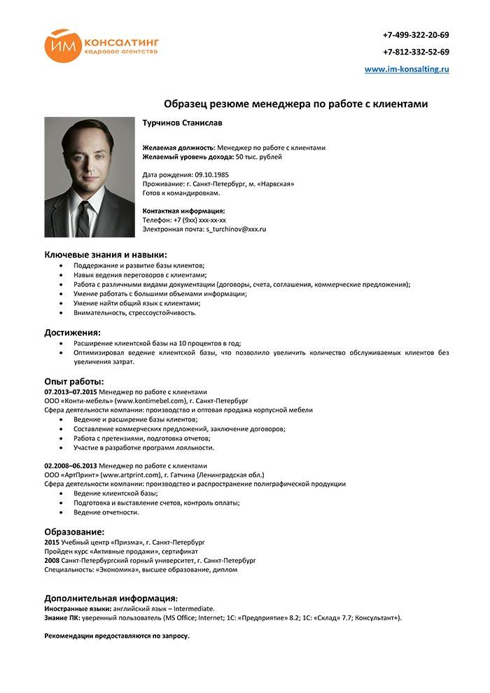 Пример резюме на работу администратора