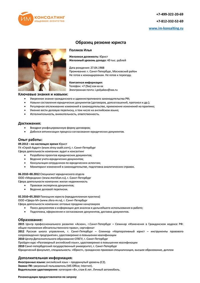 Резюме корпоративного юриста образец