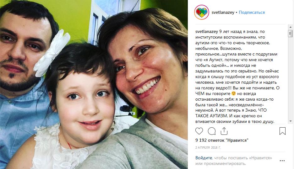 Светлана Зейналова с мужем и дочерью фото