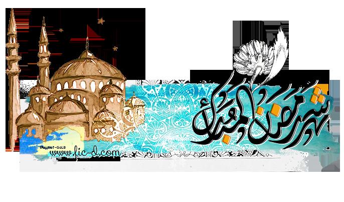"""رَمضَانيَّــاتْ """"مجموعَة منوّعة """" ramadan-dn-nb.png"""