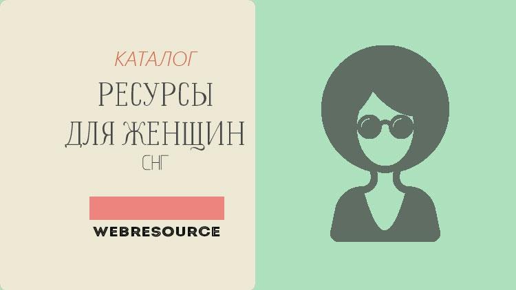 Женские сайты и порталы