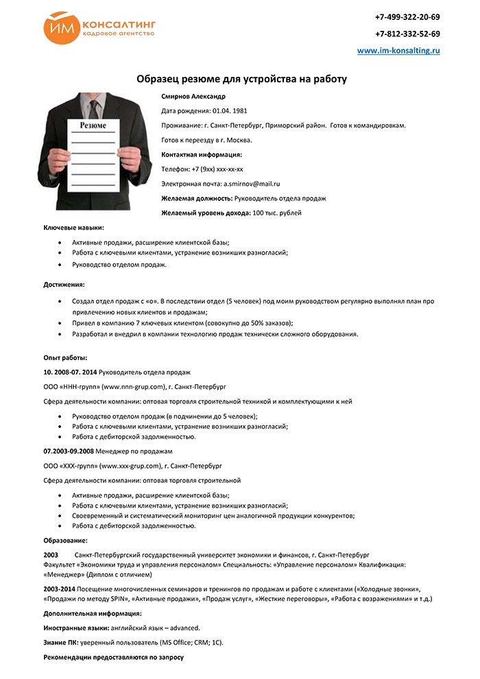 Резюме администратора на работу примеры готовые