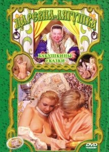 Бабушкины сказки. Царевна лягушка / Old wives' tales. the princess frog (2007)