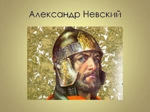 Кто такой александр невский как исторический деятель