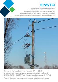 Книга 6.1 «Проектирование КВЛ 10-20 кВ с применением кабелей EXCEL, FXCEL, AXCESтм и с совместной СИП-4. Конструкции одноцепных и двухцепных ж-б опор.pdf