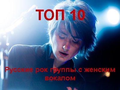 Русский женский вокал транс