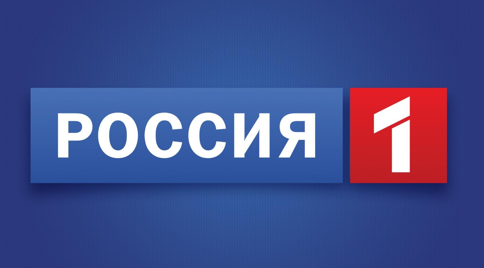 Россия 1 расписание программ на сегодня