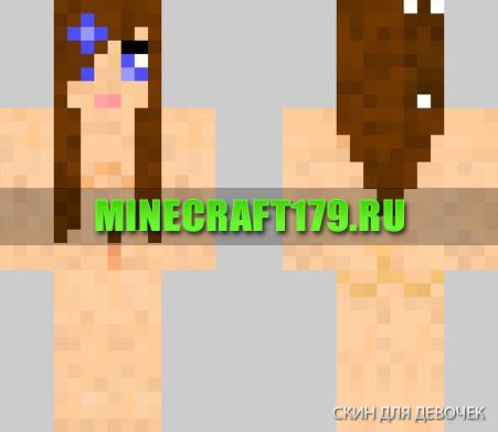 Майнкрафт скины голых девушек с никами