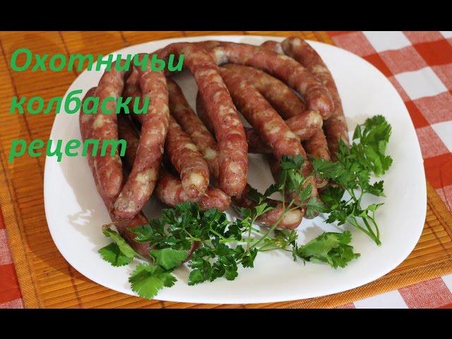 Рецепты из охотничьих колбасок