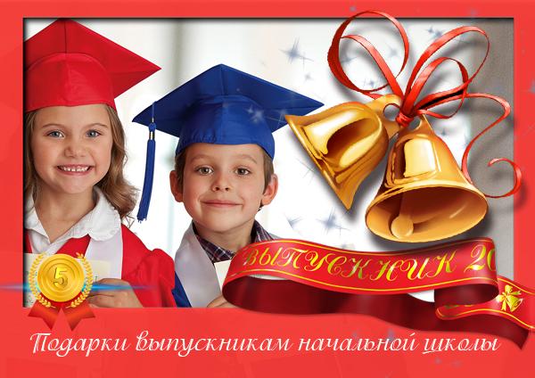 Подарок выпускнику начальной школы