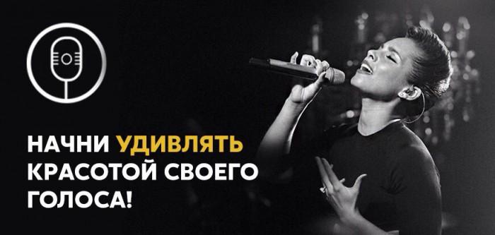 Реклама вокальной студии