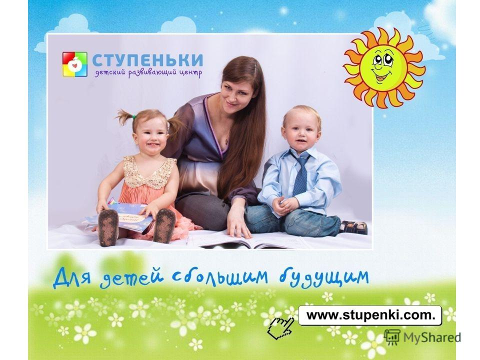Презентация детского центра развития