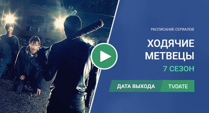 Видео про 7 сезон сериала Ходячие мертвецы