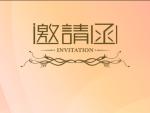 中陶会学术交流封面