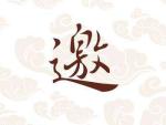 中陶会竞赛封面