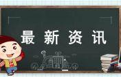 中陶会最新教育资讯封面
