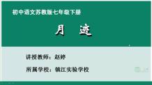 中陶会微课封面