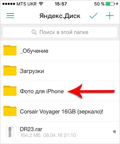 Папка Фото для Айфон в Яндекс Диск