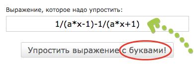 Сокращение дробей онлайн калькулятор с буквами